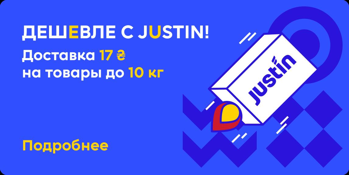Акция Justin 17 грн