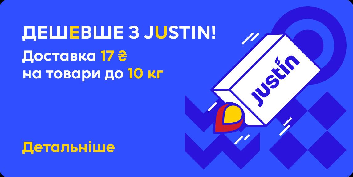 Акція Justin 17 грн
